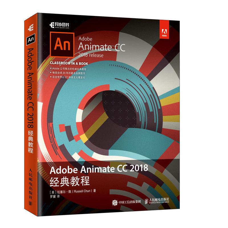 Adobe Animate CC 2018經典教程-preview-2