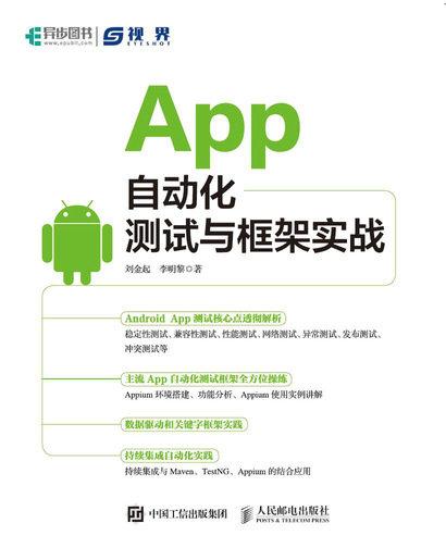 App 自動化測試與框架實戰-preview-1
