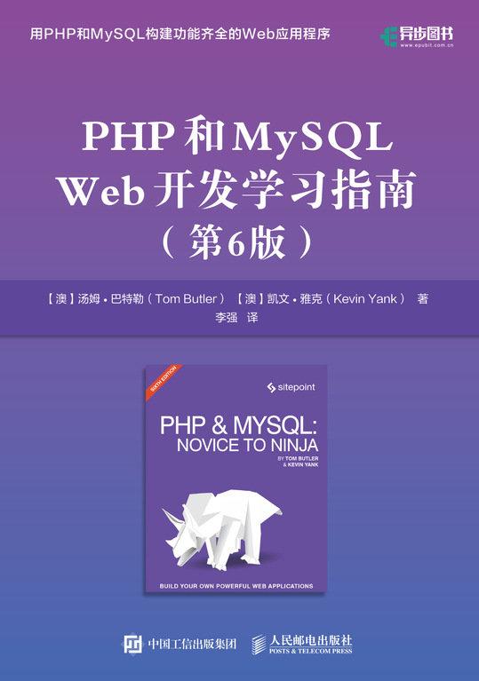 PHP 和 MySQL Web 開發學習指南-preview-1