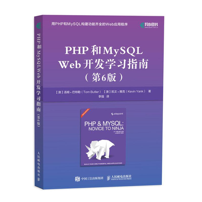 PHP 和 MySQL Web 開發學習指南-preview-2