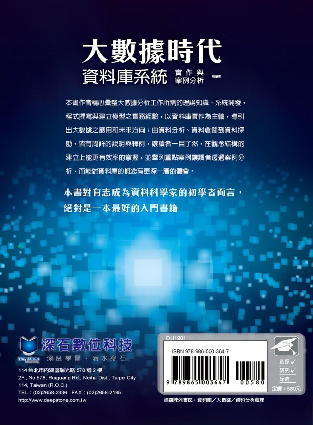 大數據時代 -- 資料庫系統實作與案例分析 (強銷版)-preview-19