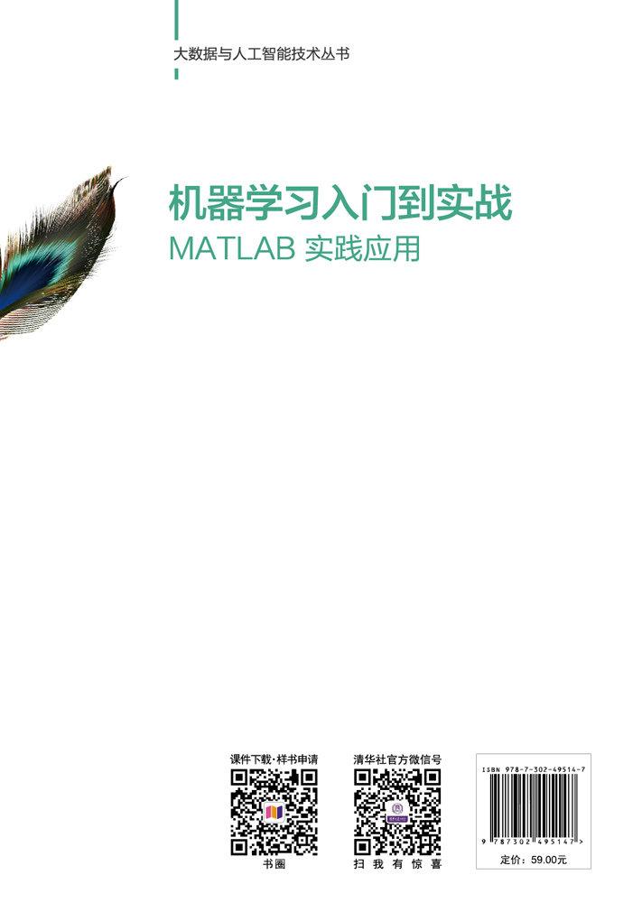 機器學習入門到實戰 — MATLAB 實踐應用-preview-2