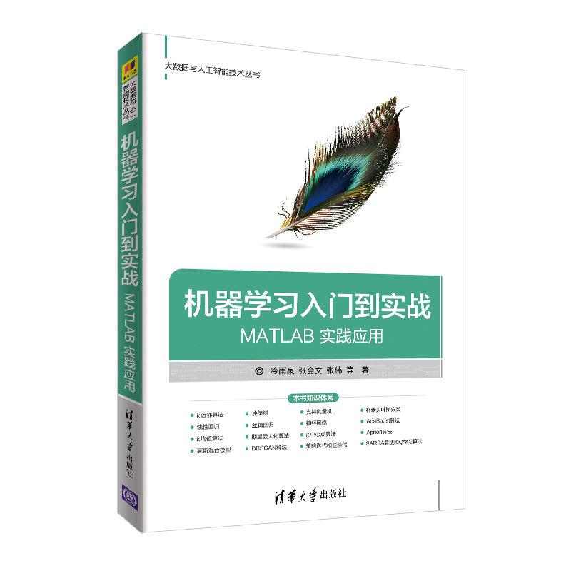 機器學習入門到實戰 — MATLAB 實踐應用-preview-3