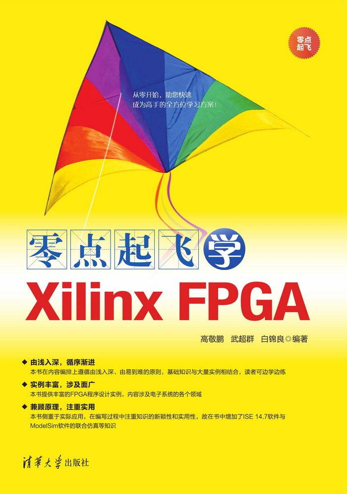 零點起飛學 Xilinx FPGA-preview-1