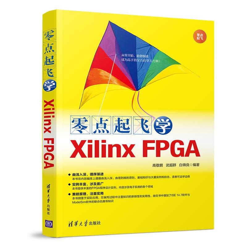 零點起飛學 Xilinx FPGA-preview-3