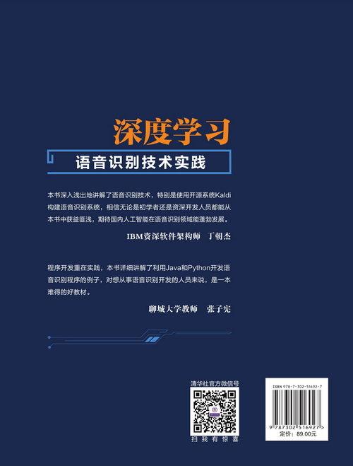 深度學習 : 語音識別技術實踐-preview-2