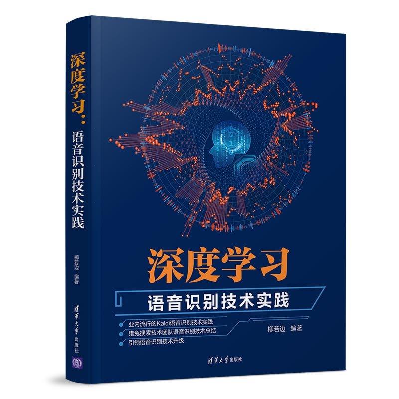 深度學習 : 語音識別技術實踐-preview-3