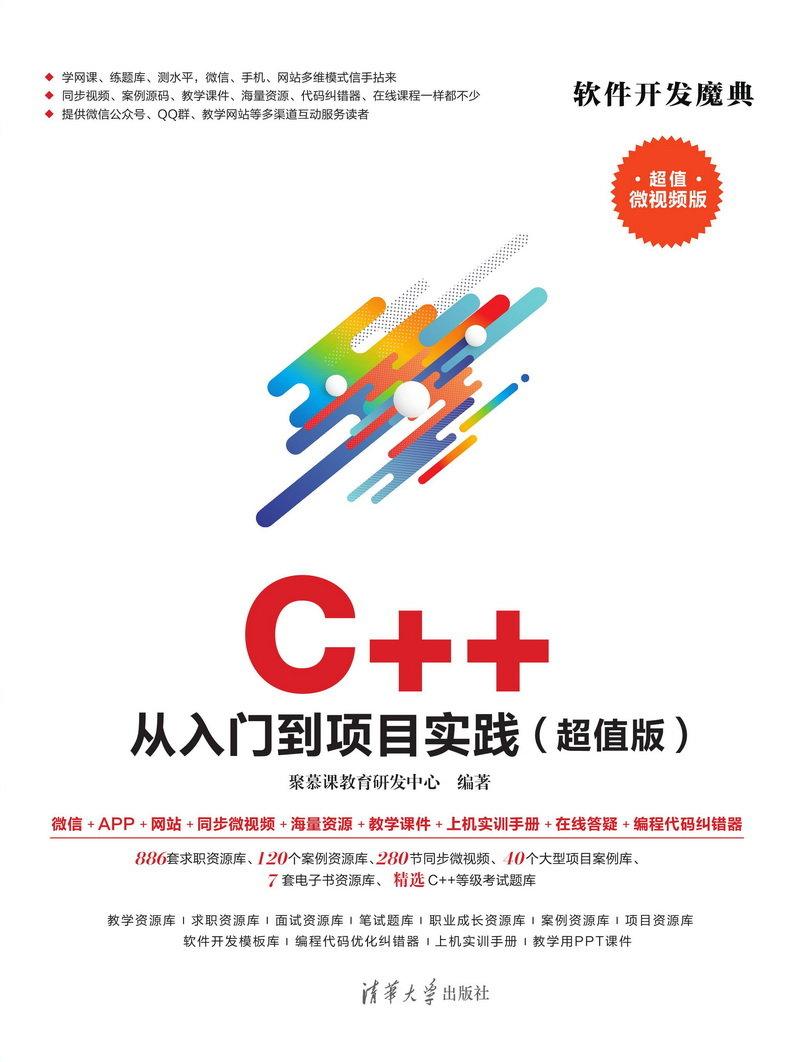 C++ 從入門到項目實踐(超值版)-preview-1