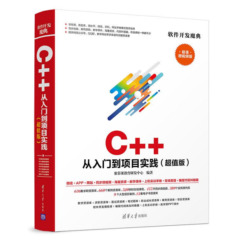 C++ 從入門到項目實踐(超值版)-preview-3