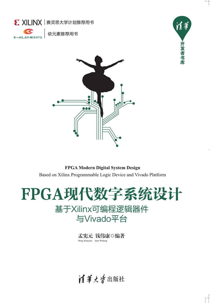 FPGA 現代數字系統設計 — 基於 Xilinx 可編程邏輯器件與 Vivado 平臺-preview-1