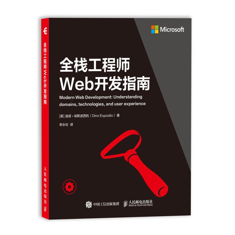 全棧工程師Web開發指南-preview-2