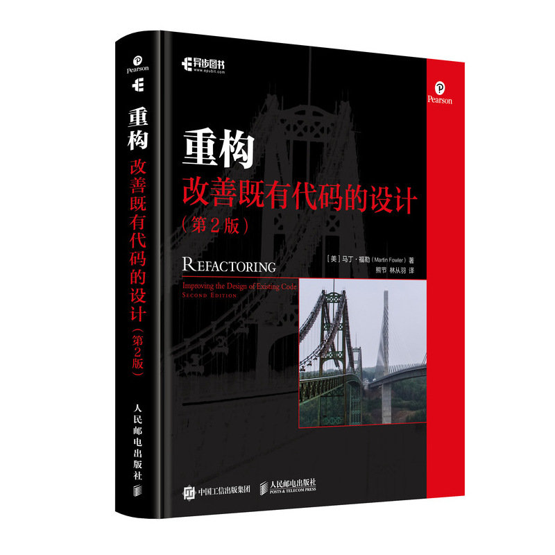 重構 : 改善既有代碼的設計, 2/e (簡中典藏精裝版)(Refactoring: Improving The Design of Existing Code, 2/e)-preview-2