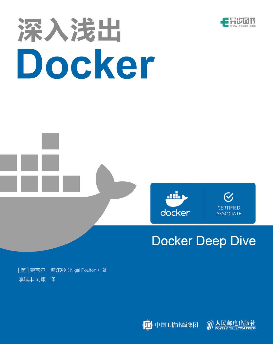 深入淺出 Docker (Docker Deep Dive)-preview-1