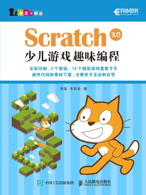 Scratch 3.0少兒游戲趣味編程-preview-1