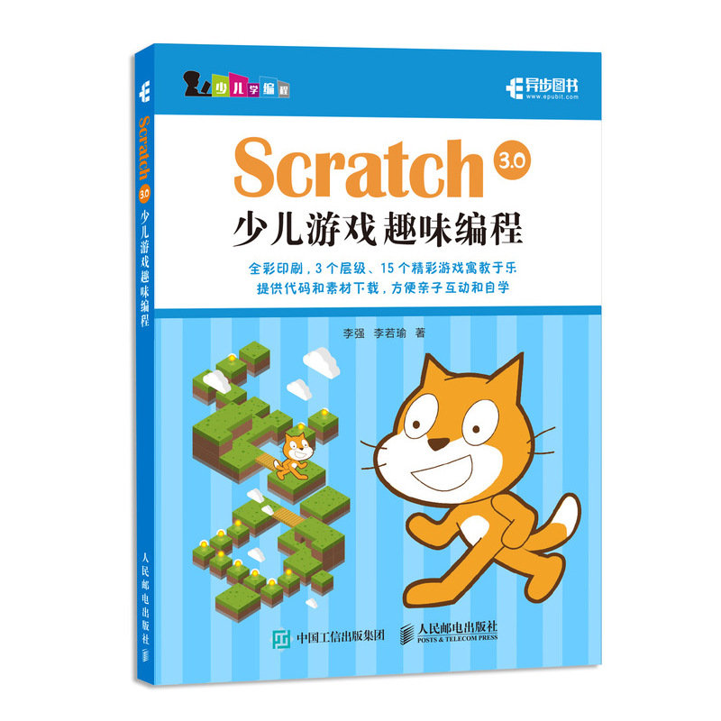 Scratch 3.0少兒游戲趣味編程-preview-2