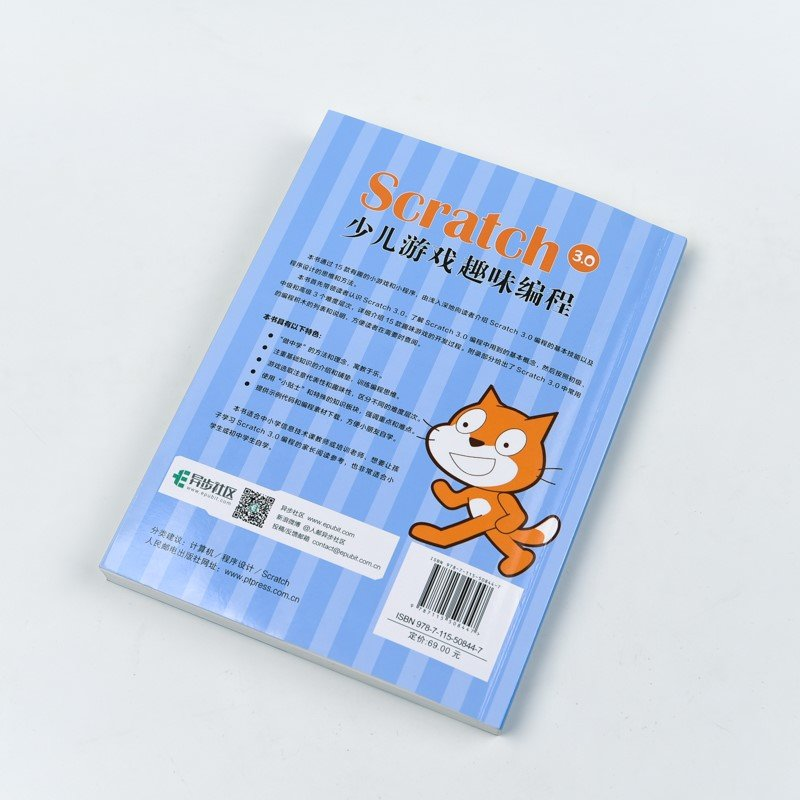 Scratch 3.0少兒游戲趣味編程-preview-6