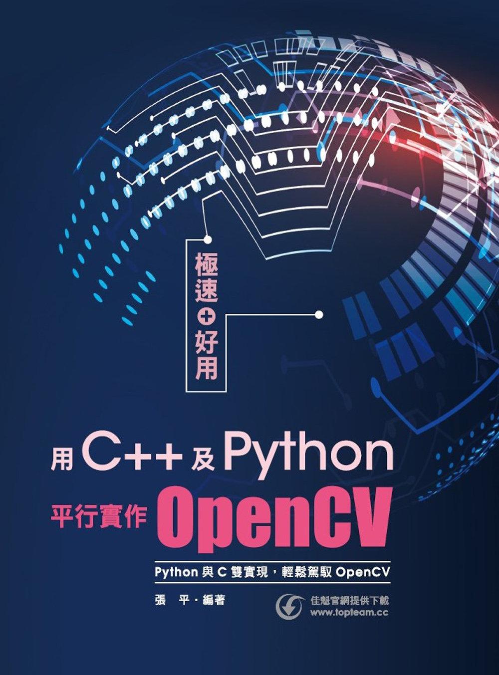 極速+好用:用 C++ 及 Python 平行實作 OpenCV-preview-1