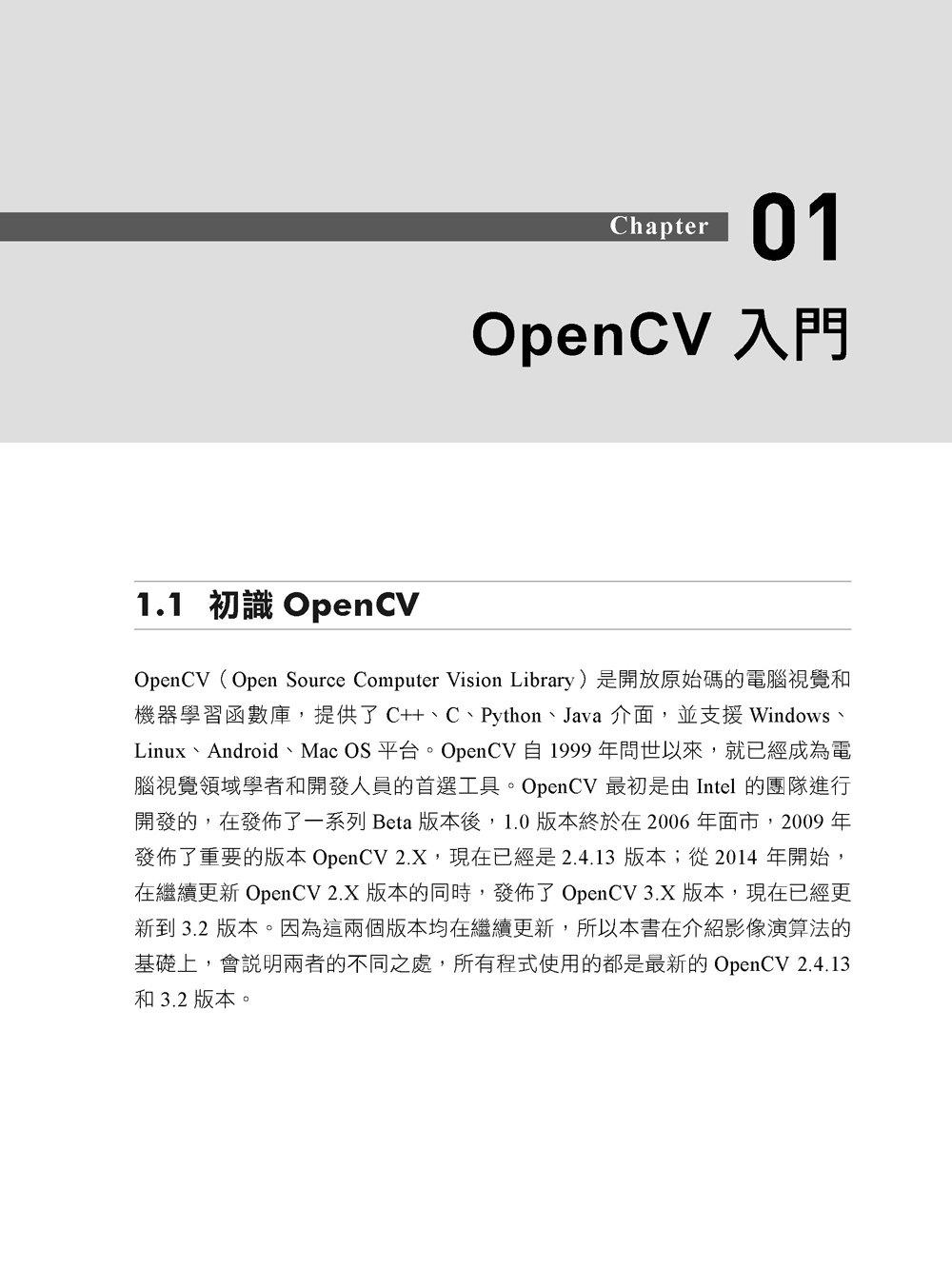 極速+好用:用 C++ 及 Python 平行實作 OpenCV-preview-7