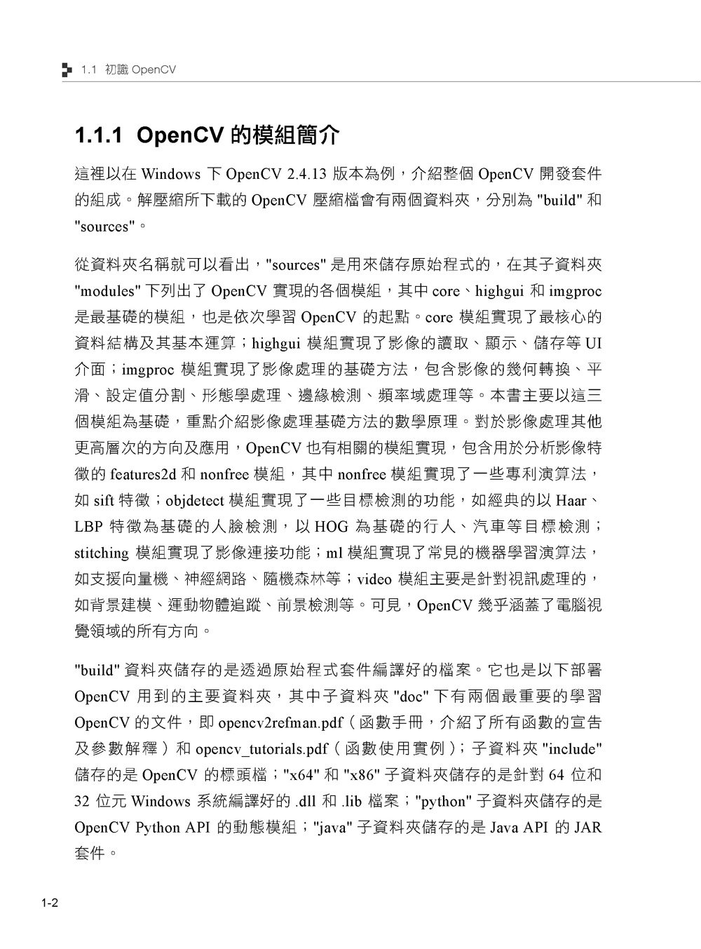 極速+好用:用 C++ 及 Python 平行實作 OpenCV-preview-8