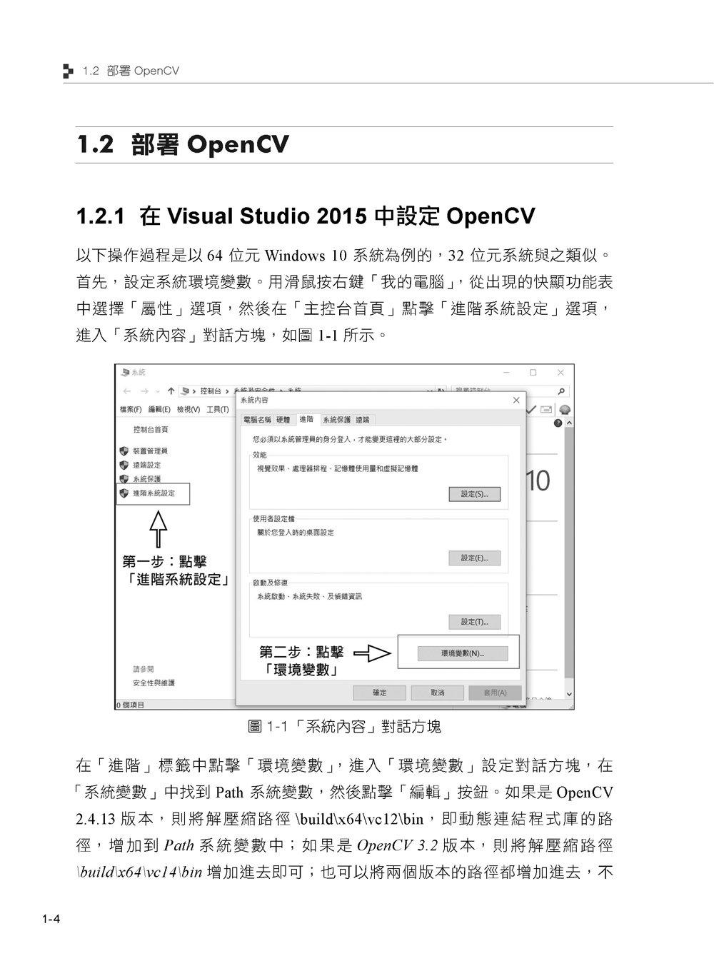 極速+好用:用 C++ 及 Python 平行實作 OpenCV-preview-9