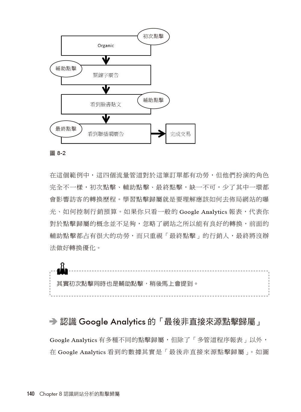 剖析 Google Analytics:從報表理解到實作 (增訂版)-preview-2
