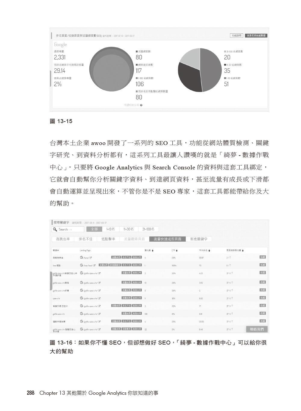 剖析 Google Analytics:從報表理解到實作 (增訂版)-preview-9