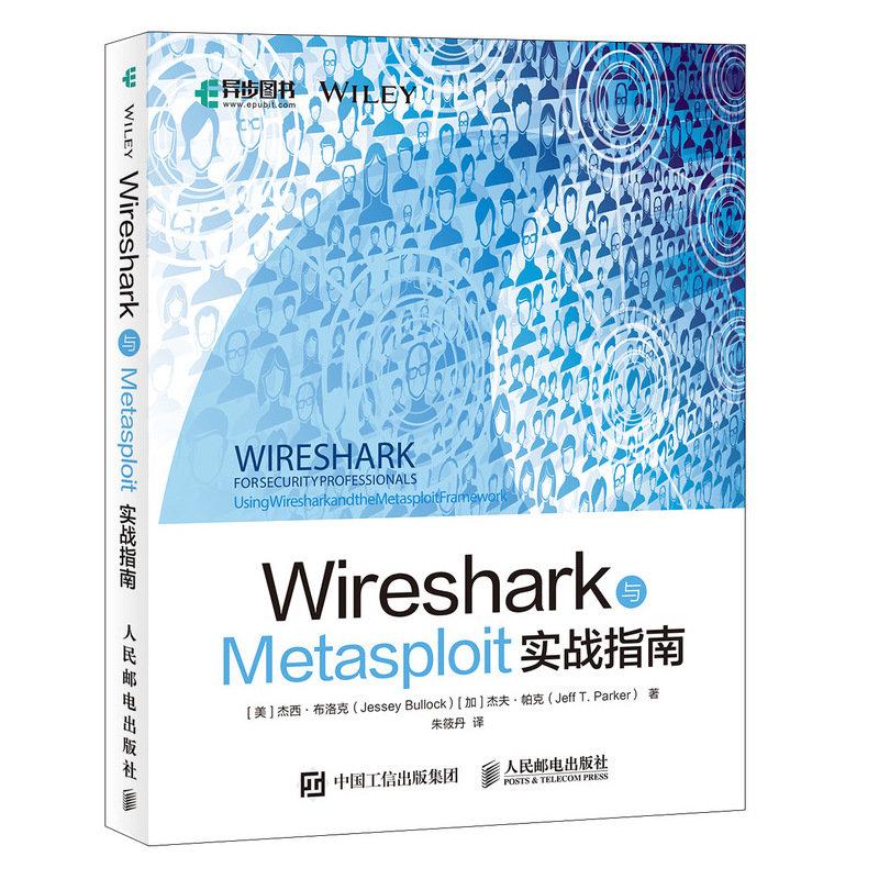 Wireshark 與 Metasploit 實戰指南-preview-2