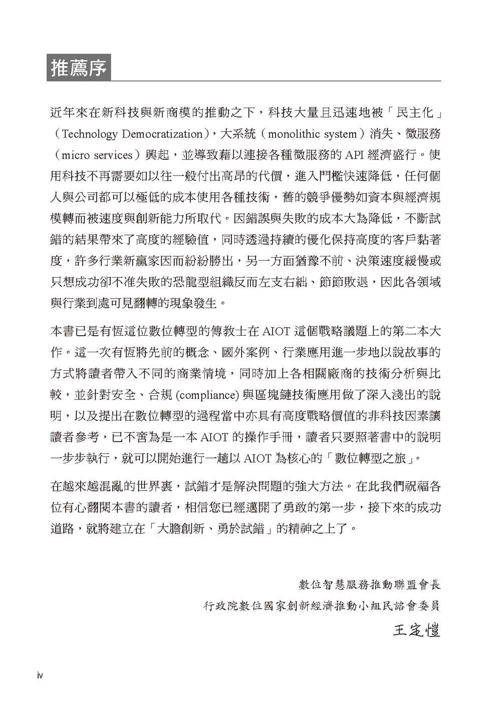 白話 AIoT 數位轉型:一個掌握創新升級商機的故事-preview-2