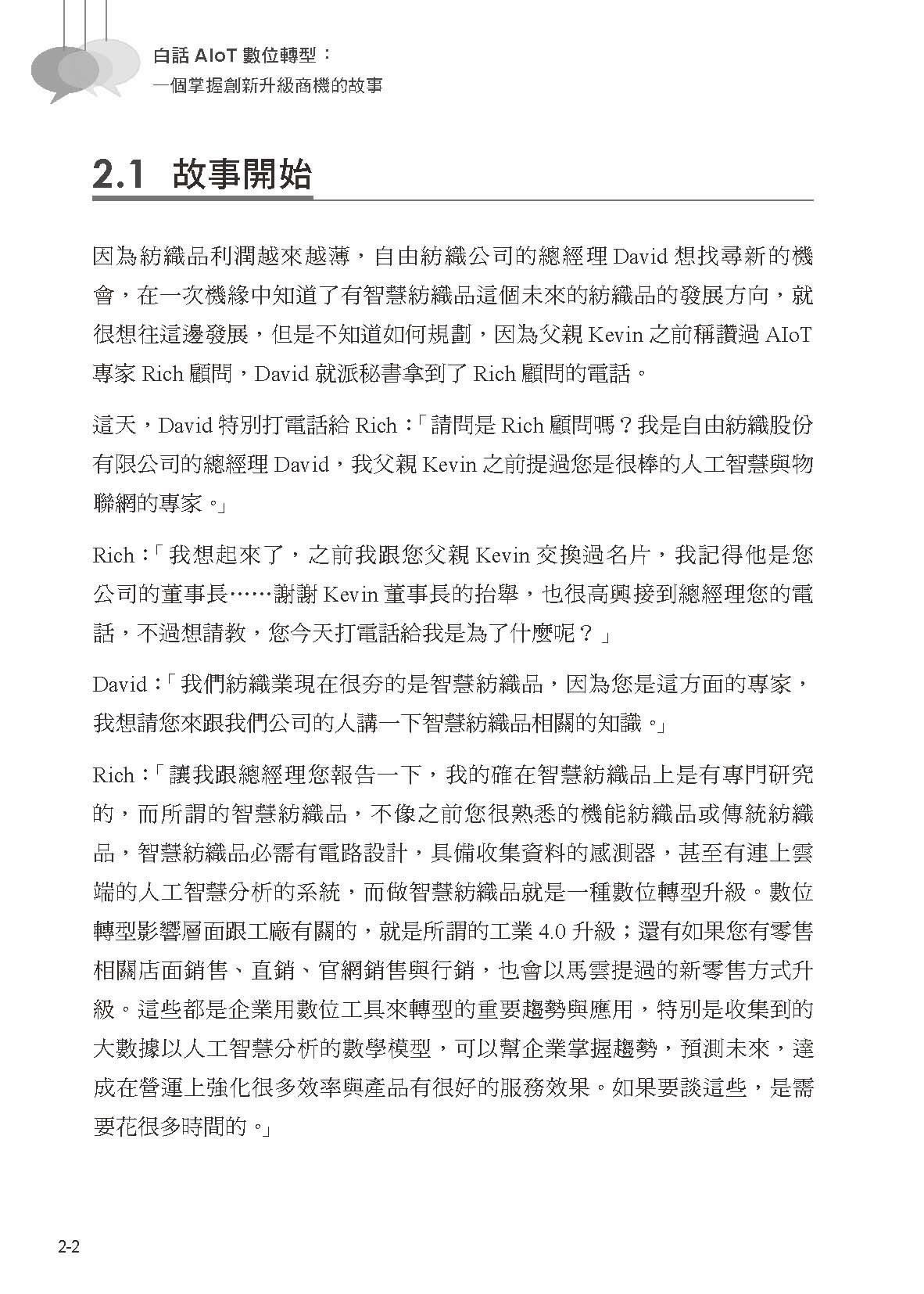 白話 AIoT 數位轉型:一個掌握創新升級商機的故事-preview-7