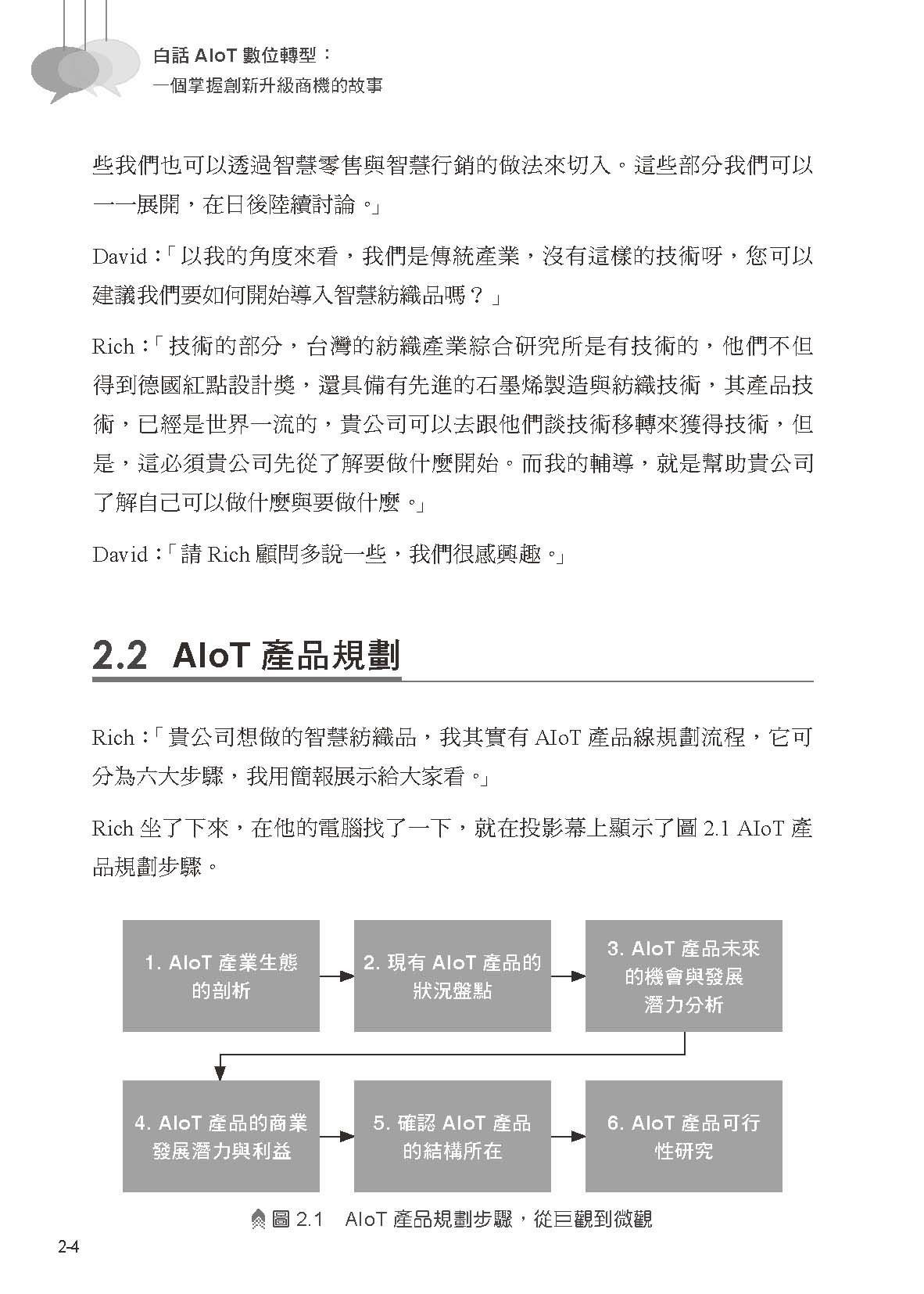 白話 AIoT 數位轉型:一個掌握創新升級商機的故事-preview-9