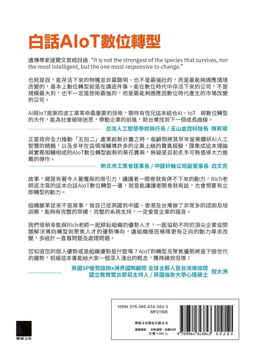 白話 AIoT 數位轉型:一個掌握創新升級商機的故事-preview-15