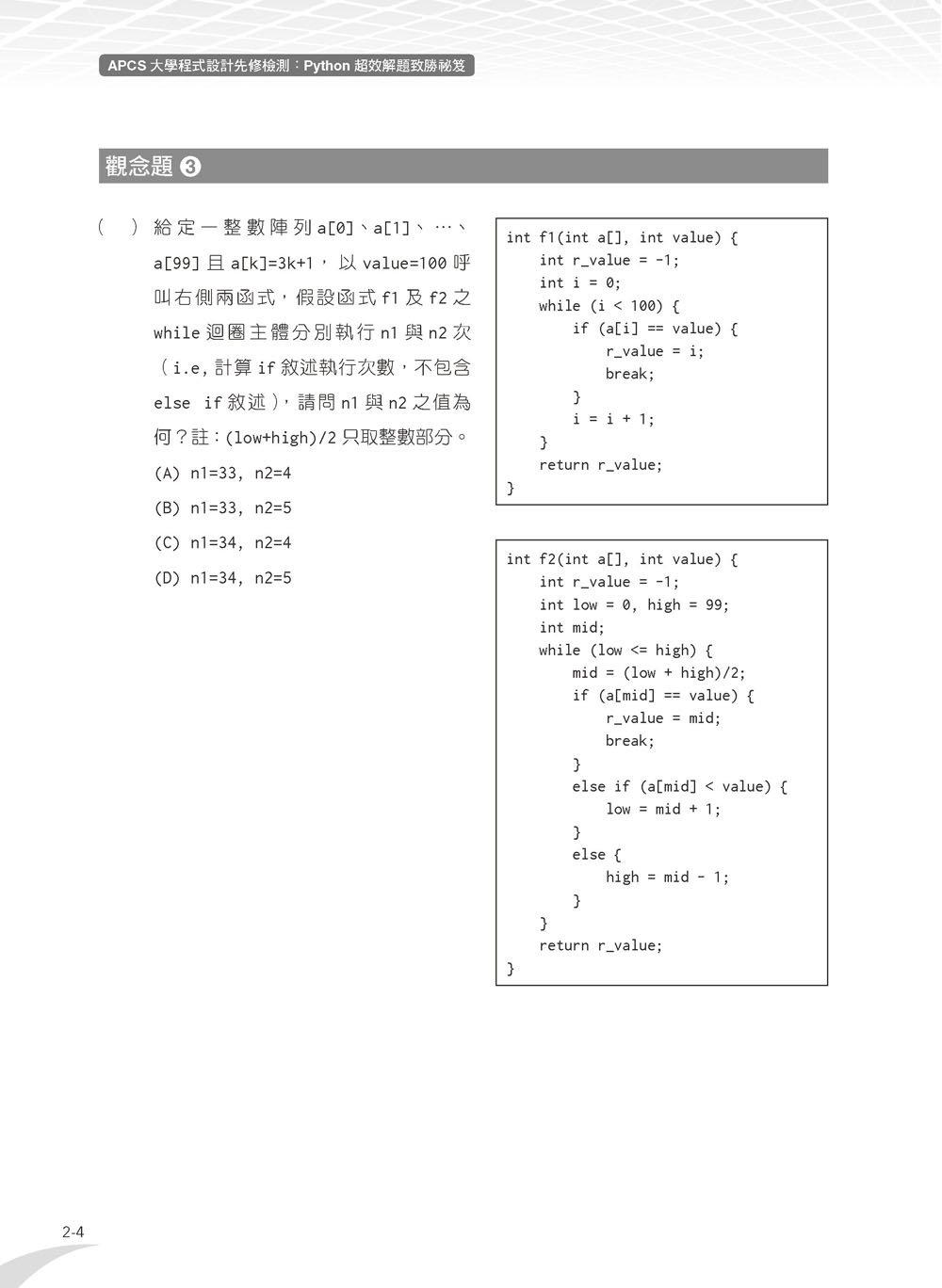 APCS 大學程式設計先修檢測:Python 超效解題致勝祕笈-preview-1