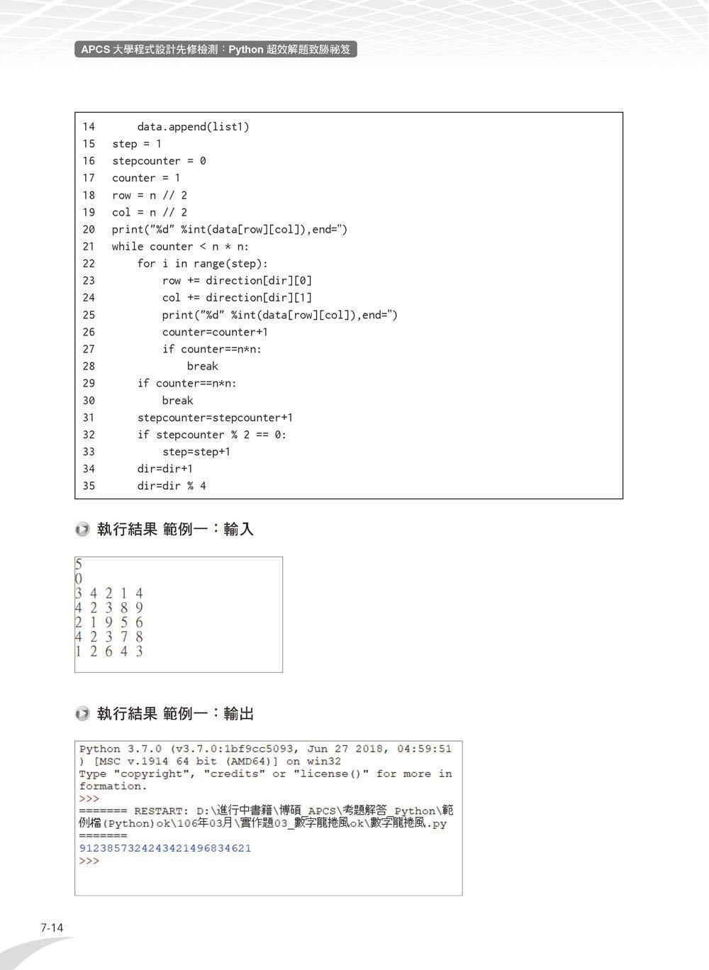 APCS 大學程式設計先修檢測:Python 超效解題致勝祕笈-preview-9