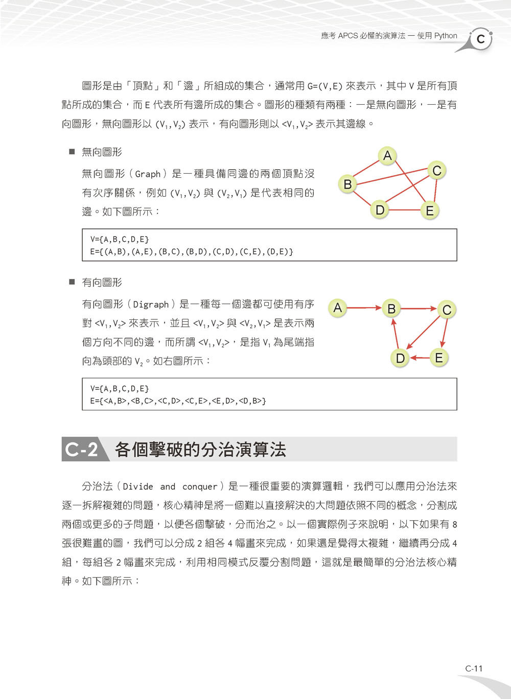 APCS 大學程式設計先修檢測:Python 超效解題致勝祕笈-preview-11