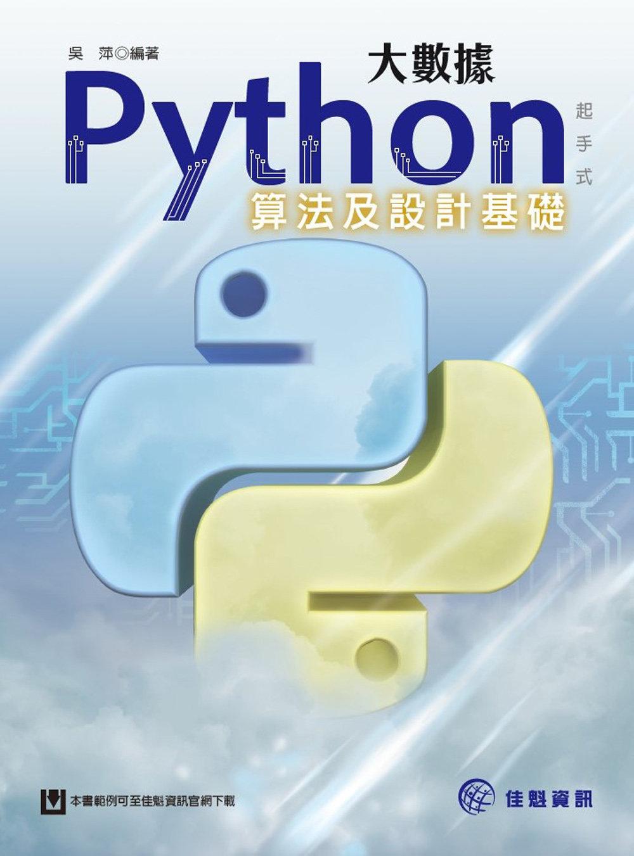大數據 Python 起手式 : 算法及設計基礎 (舊名: 大數據起步從 Python 開始:算法及設計基礎)-preview-1