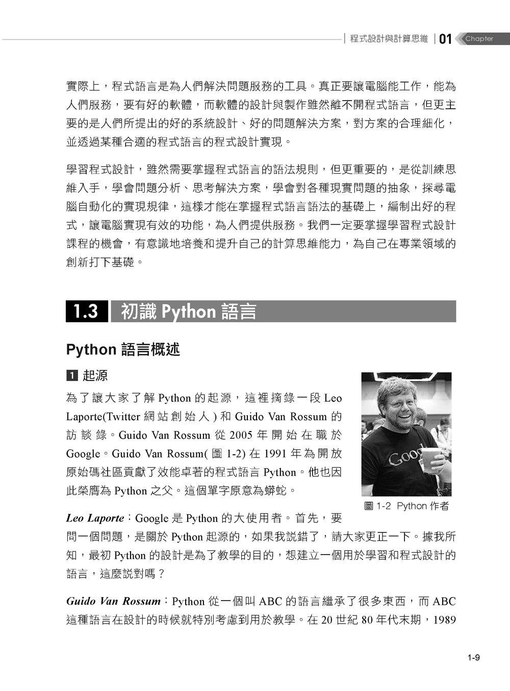 大數據 Python 起手式 : 算法及設計基礎 (舊名: 大數據起步從 Python 開始:算法及設計基礎)-preview-8
