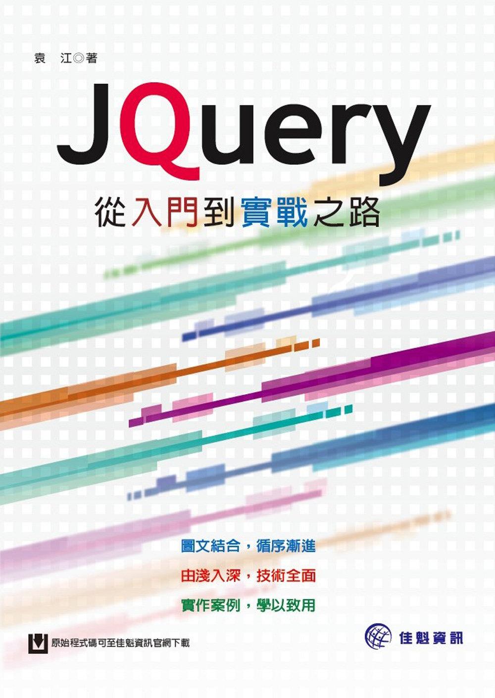 JQuery 從入門到實戰之路 (舊名: 王者歸來 : jQuery開發權威指南)-preview-1