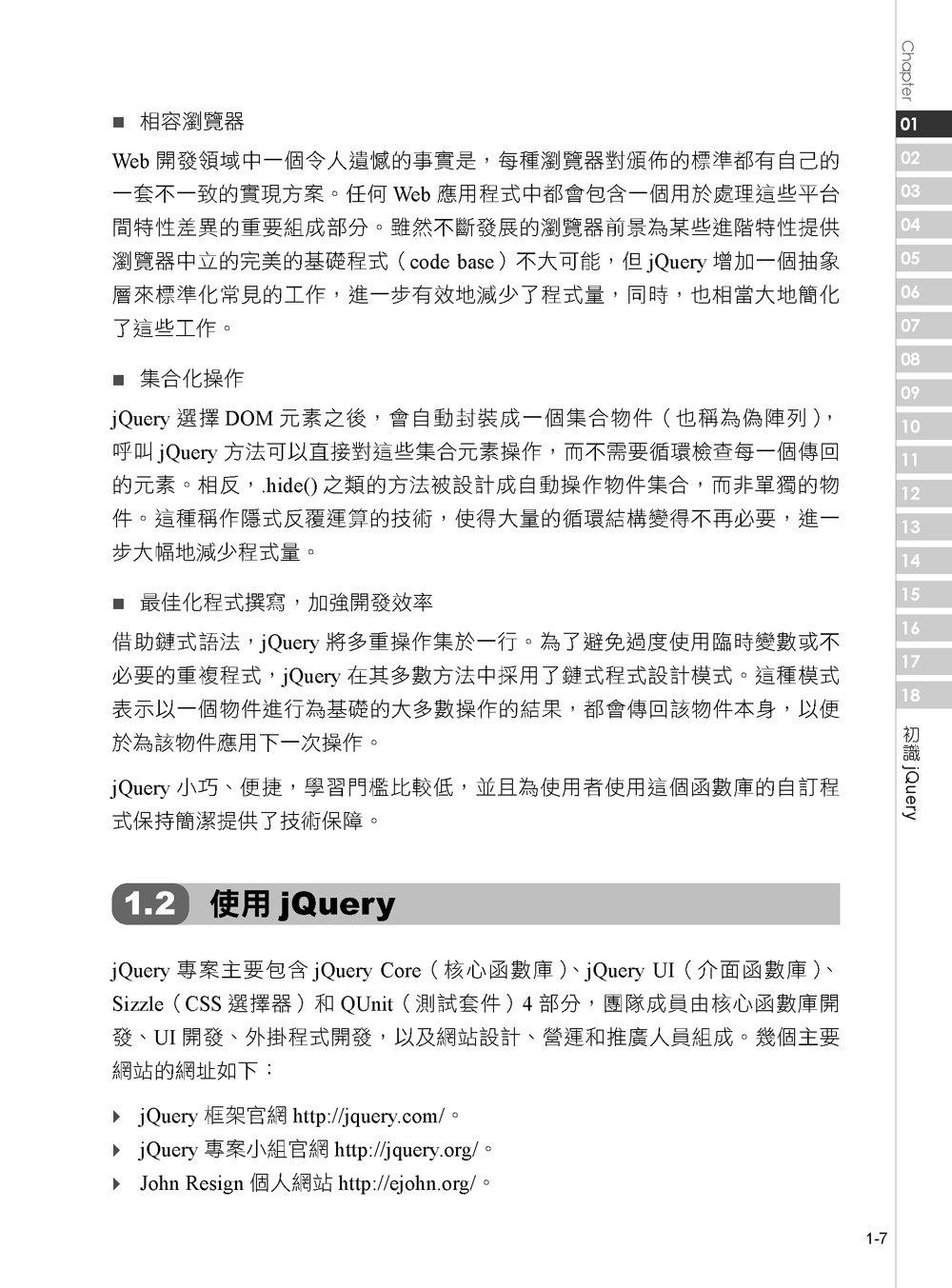 JQuery 從入門到實戰之路 (舊名: 王者歸來 : jQuery開發權威指南)-preview-9