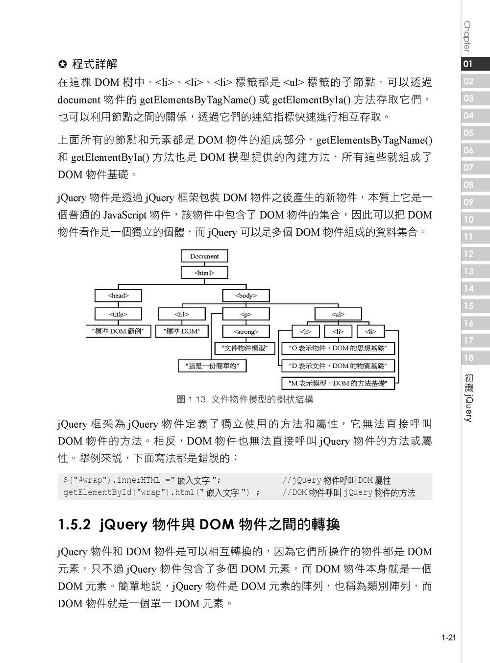 JQuery 從入門到實戰之路 (舊名: 王者歸來 : jQuery開發權威指南)-preview-10