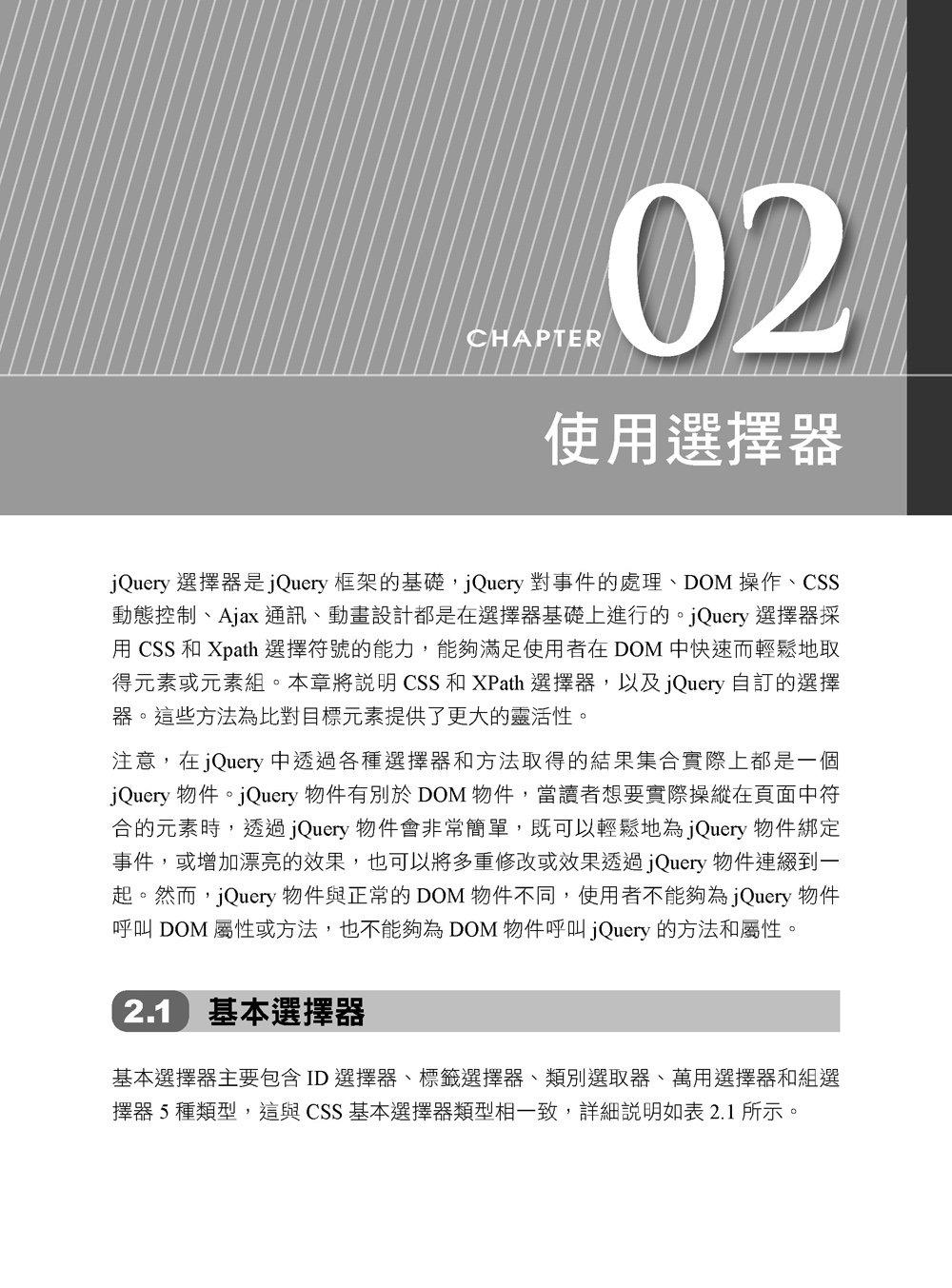 JQuery 從入門到實戰之路 (舊名: 王者歸來 : jQuery開發權威指南)-preview-11