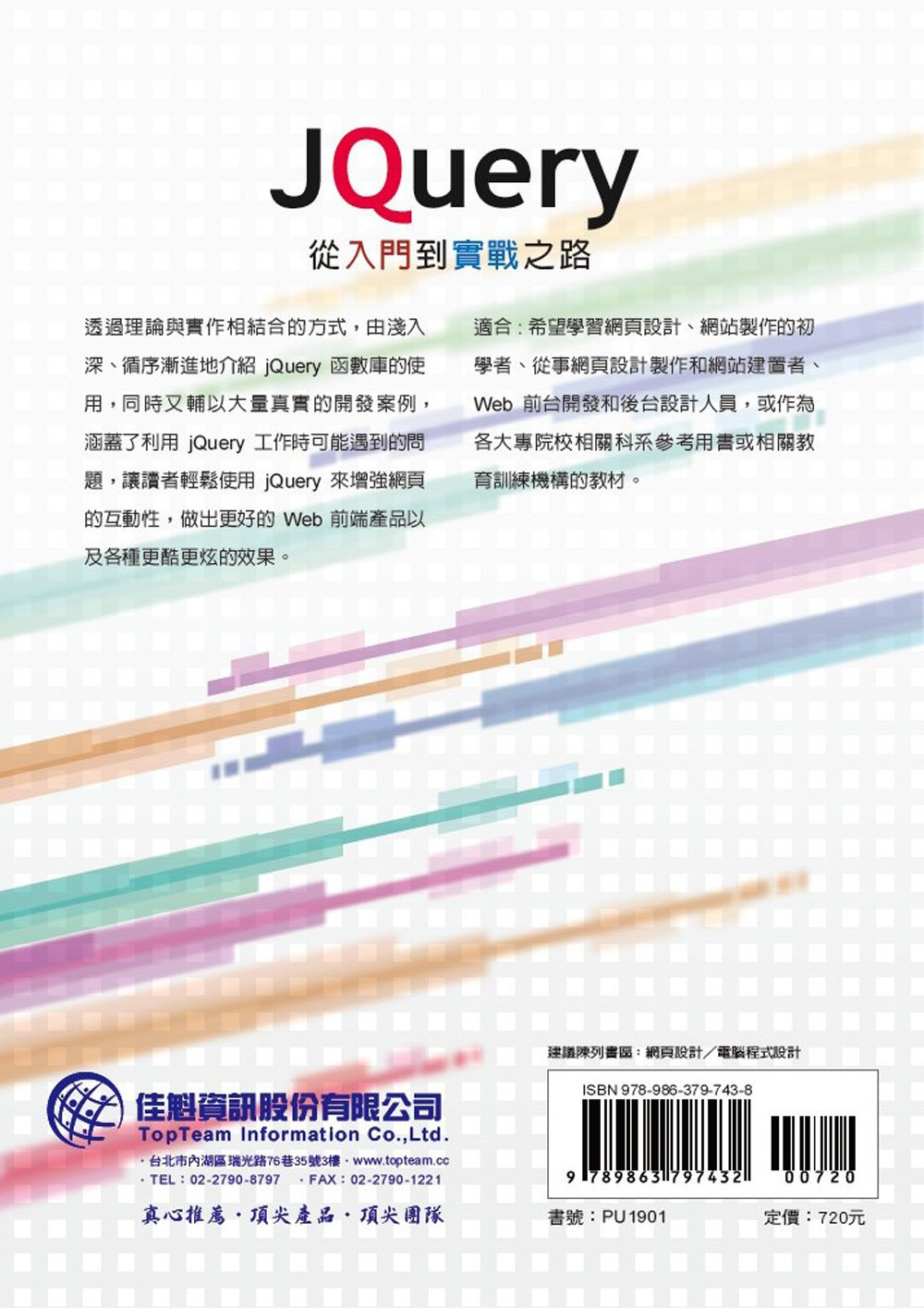 JQuery 從入門到實戰之路 (舊名: 王者歸來 : jQuery開發權威指南)-preview-15