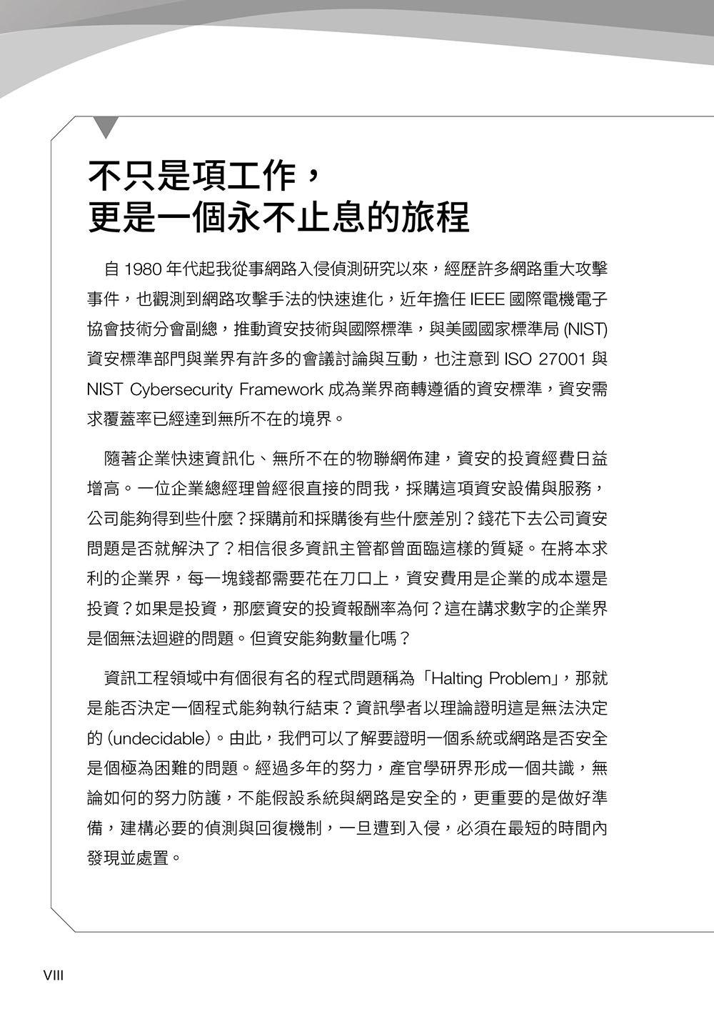 安全領航數位時代 -- 企業主管資訊安全指南-preview-5