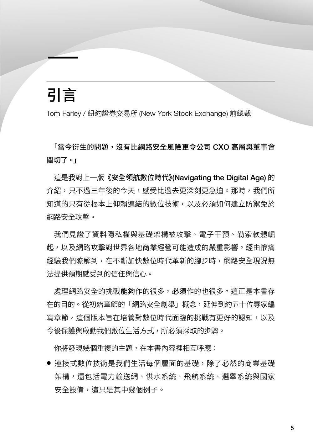 安全領航數位時代 -- 企業主管資訊安全指南-preview-9