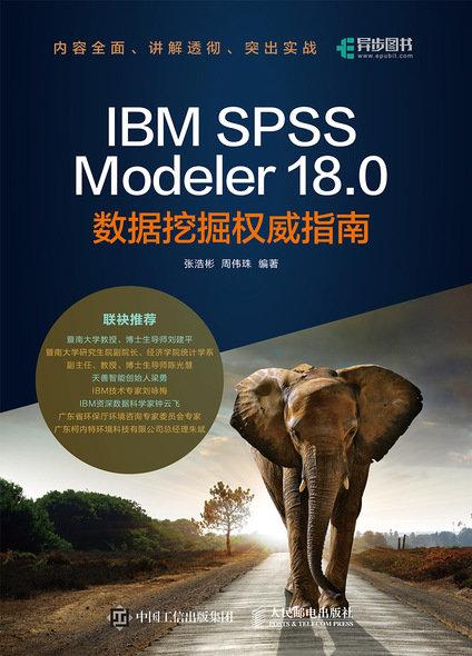 IBM SPSS Modeler 18.0 數據挖掘權威指南-preview-1