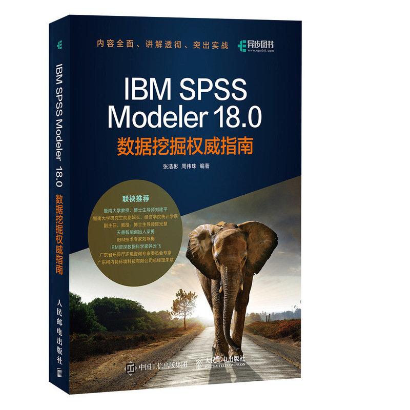 IBM SPSS Modeler 18.0 數據挖掘權威指南-preview-2