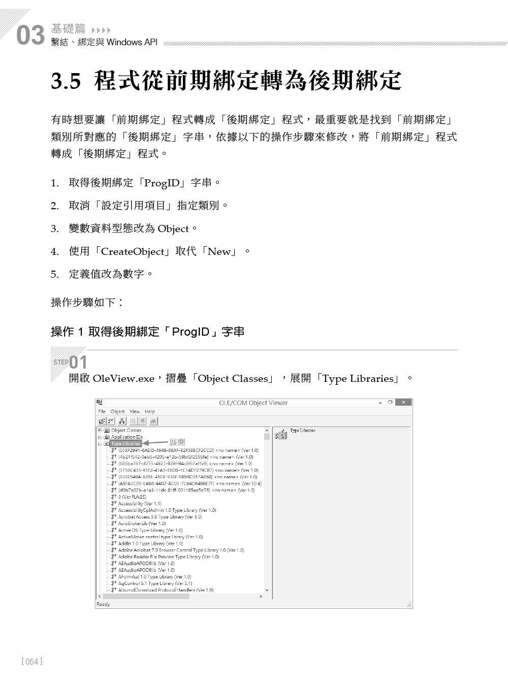 Excel VBA 實戰技巧|金融數據 x 網路爬蟲-preview-6
