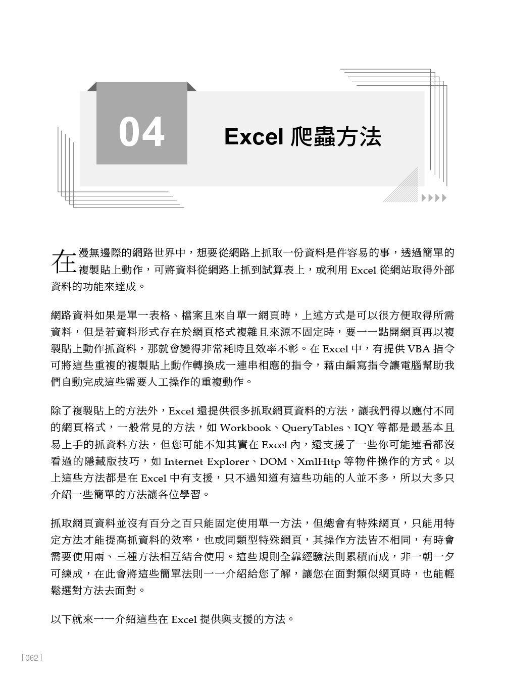 Excel VBA 實戰技巧|金融數據 x 網路爬蟲-preview-8