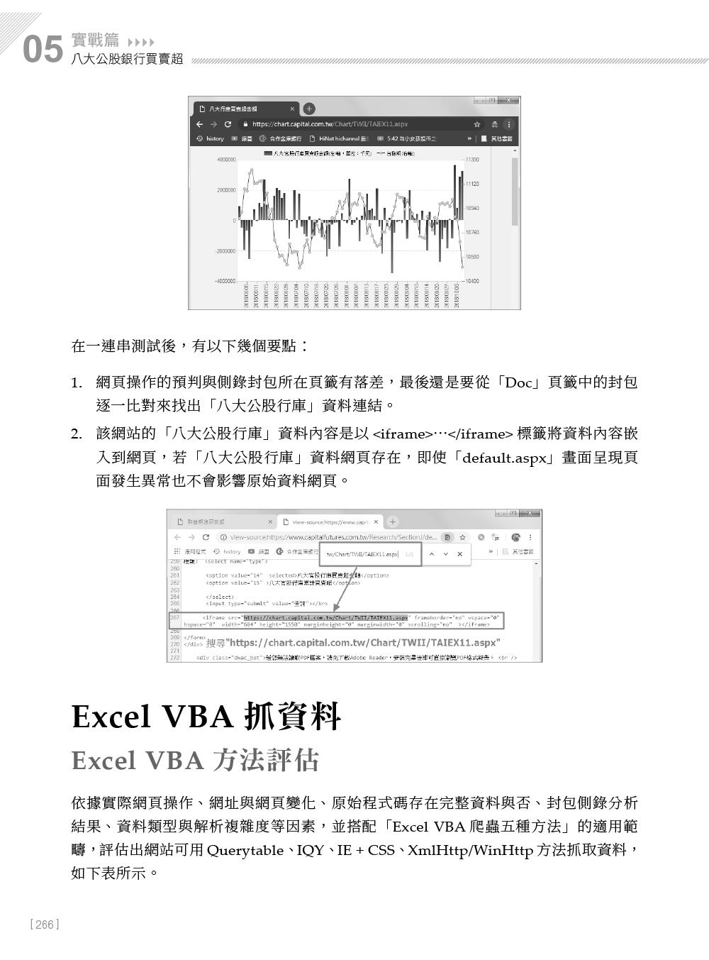 Excel VBA 實戰技巧|金融數據 x 網路爬蟲-preview-9