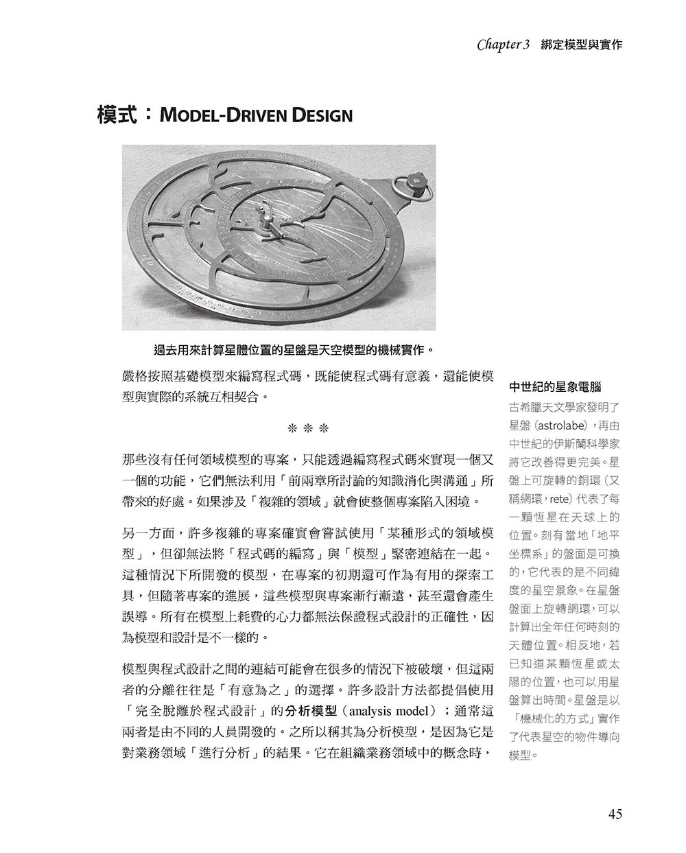 領域驅動設計:軟體核心複雜度的解決方法 (Domain-Driven Design: Tackling Complexity in the Heart of Software)-preview-11