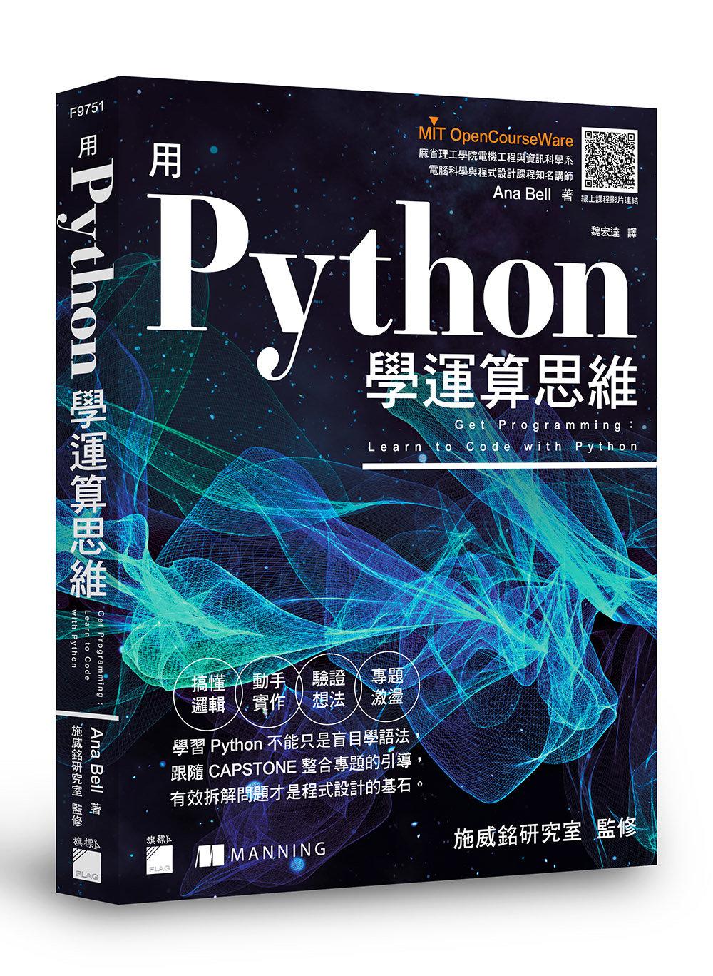 用 Python 學運算思維-preview-1